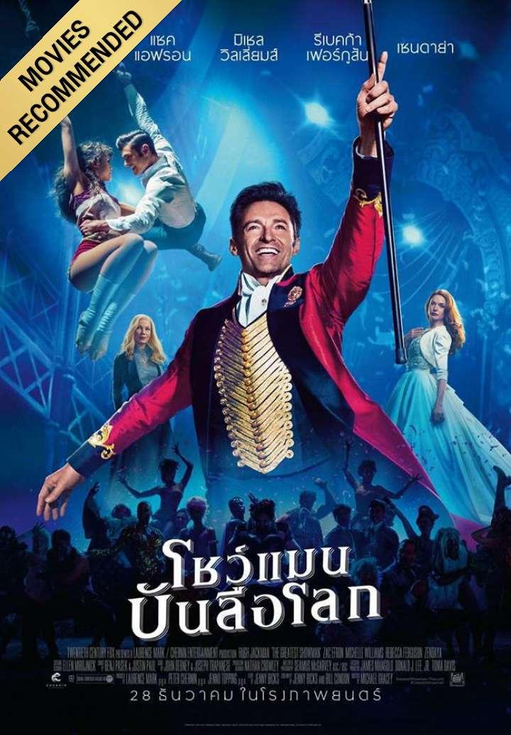 โชว์แมนบันลือโลก The Greatest Showman