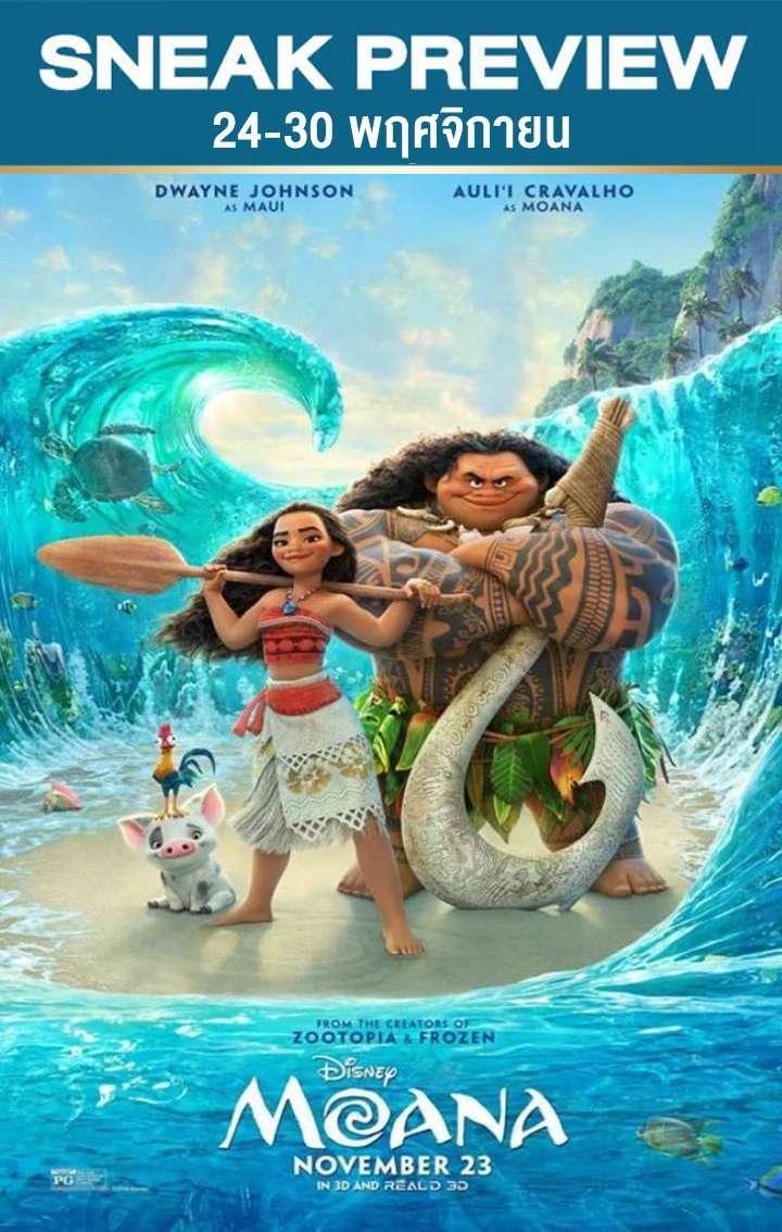 โมอาน่า  ผจญภัยตำนานหมู่เกาะทะเลใต้ Moana