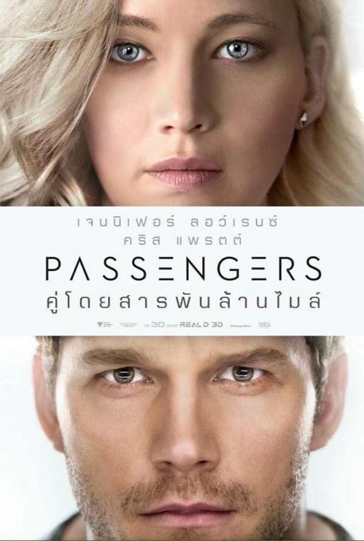 คู่โดยสารพันล้านไมล์ Passengers
