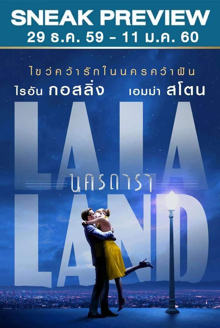 นครดารา La La Land