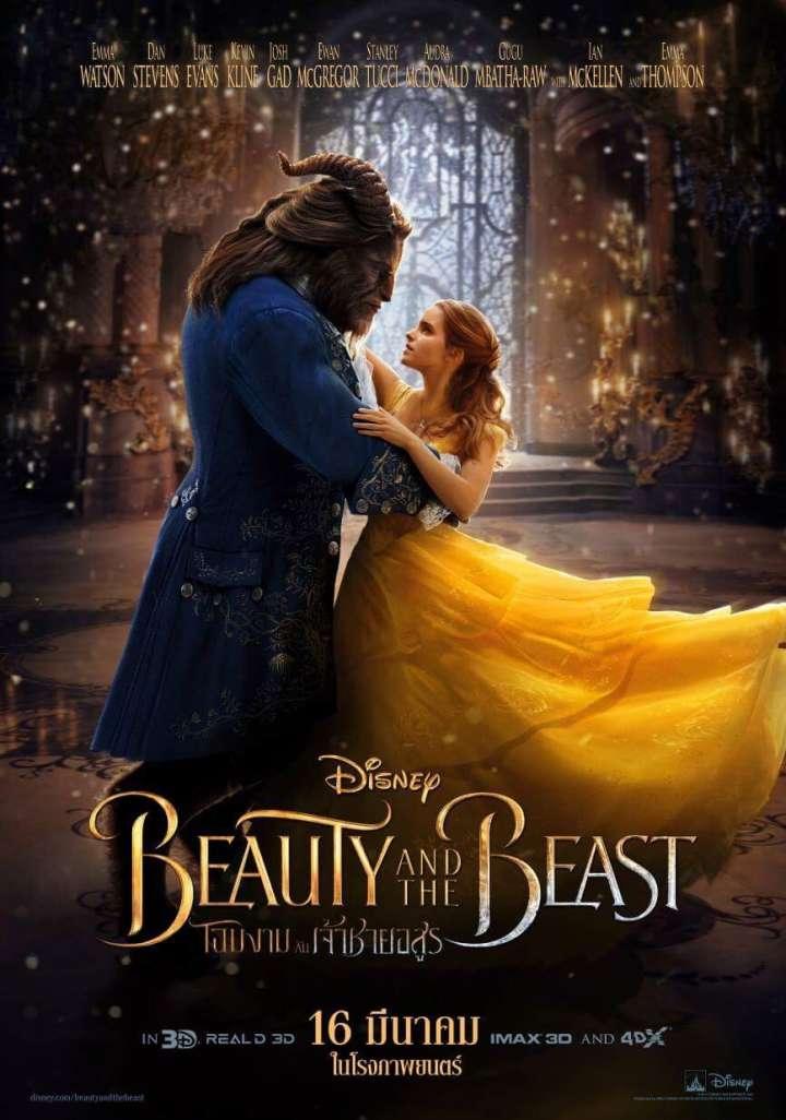 โฉมงามกับเจ้าชายอสูร Beauty and the Beast