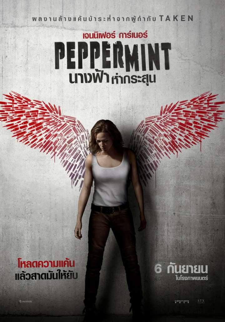 นางฟ้าห่ากระสุน Peppermint