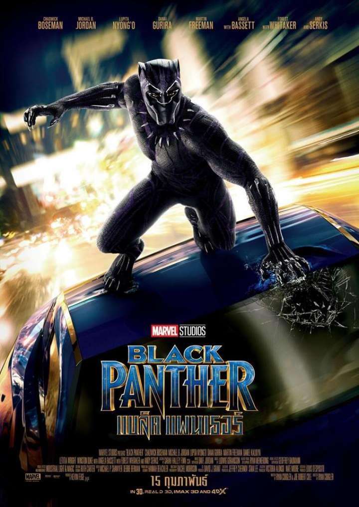 แบล็ค แพนเธอร์ Black Panther