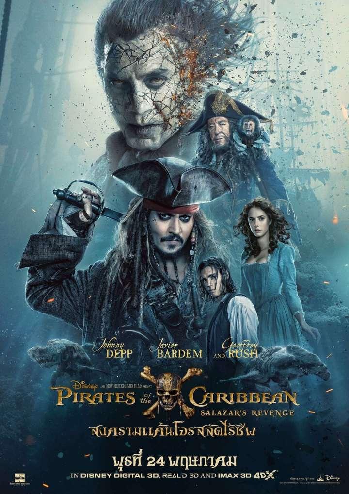 สงครามแค้นโจรสลัดไร้ชีพ Pirates 5