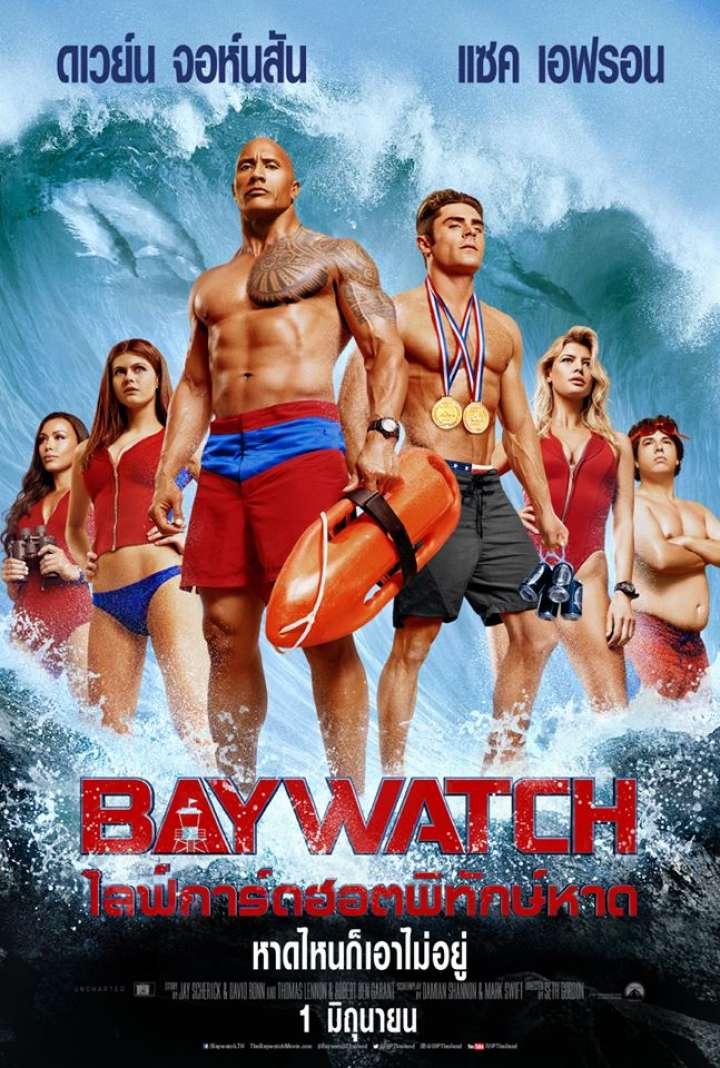 ไลฟ์การ์ดฮอตพิทักษ์หาด Baywatch