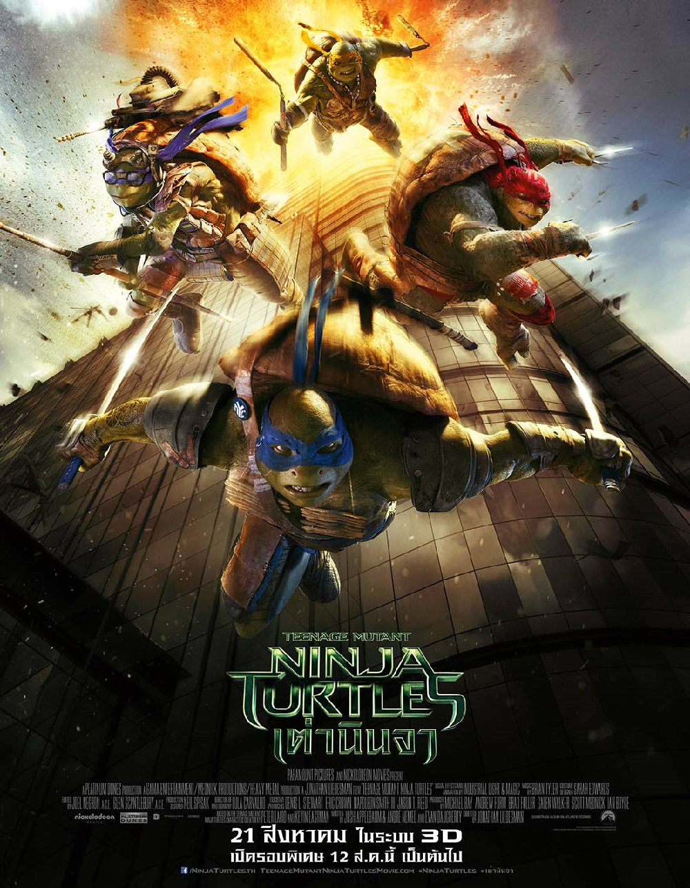 Teenage Mutant Ninja Turtles เต่านินจา