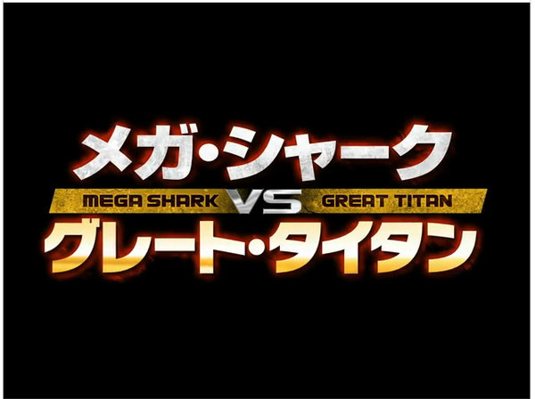 Mega Shark Versus Great Titan