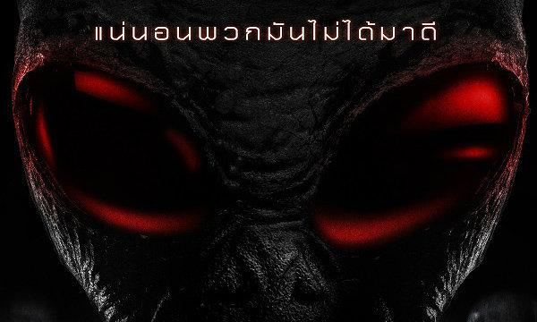 เอเลี่ยนพันธุ์โหดล่ามนุษย์ใน Extraterrestrial