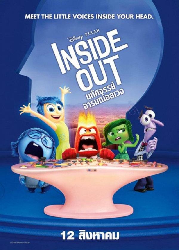 Inside Out มหัศจรรย์อารมณ์อลเวง