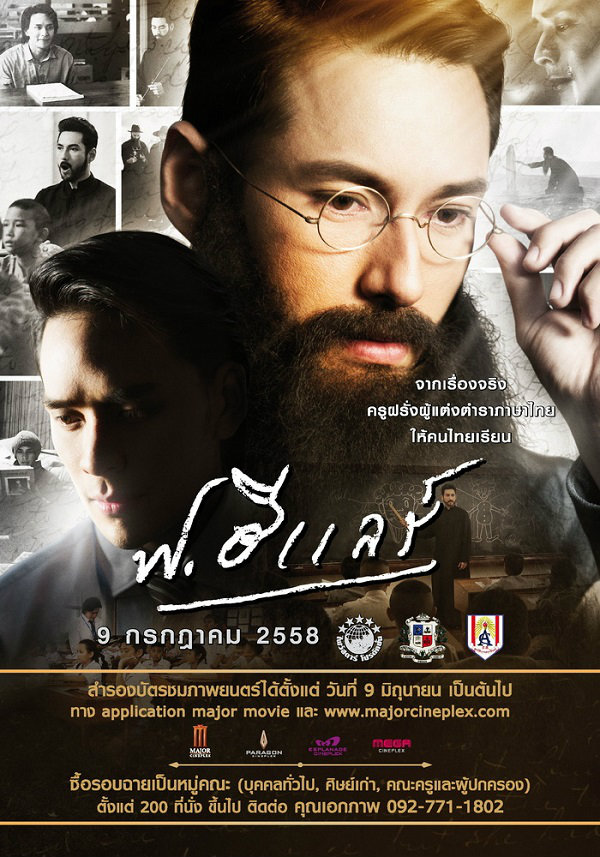 F.Hilaire ฟ.ฮีแลร์