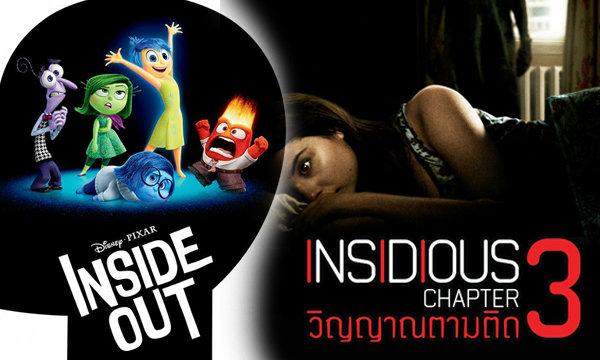 งานเข้า! ลูกร้องจ๊ากเมื่อ Inside Out กลายเป็น Insidious 3