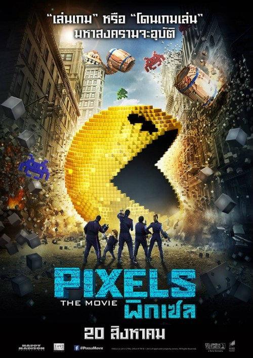 Pixels พิกเซล
