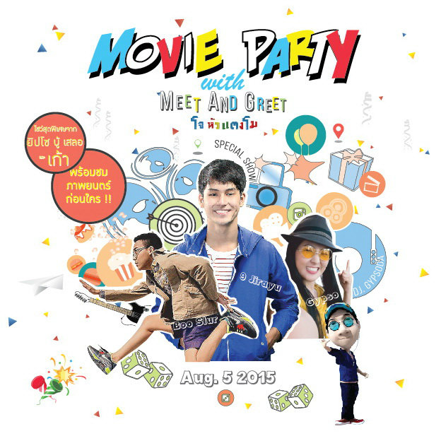 จัดหนัก MOVIE PARTY: Meet & Greet !! เก้าหัวแตงโม, บู้ เสลอ, ยิปโซ 5 สิงหานี้ !!!