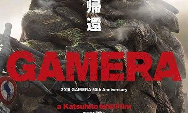ครบรอบ 50 ปีเต่ายักษ์ 'กาเมร่า' ญี่ปุ่นจัดงานฉลอง 28 พฤศจิกายนนี้