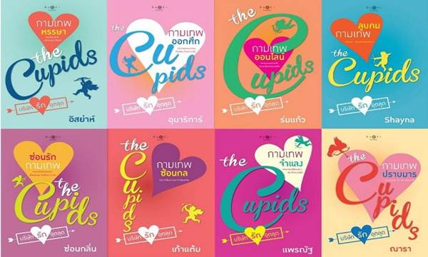 The Cupids บริษัทรักอุตลุด เรื่องย่อ ช่อง 3