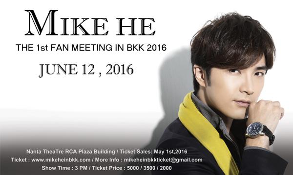 Mike He (ไมค์ เฮ่อ) พระเอกซีรีส์ไต้หวัน Devil Beside You จัดแฟนมีตติ้งครั้งแรกในไทย!