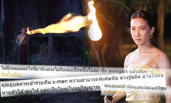 """ชาวเน็ตแซว คุณอุบล ถือคบเพลิงสุดสตรอง """"พิษสวาท"""""""