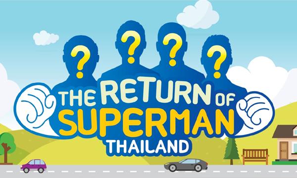 พร้อมเจอ! 4 พ่อซุปตาร์เลี้ยงลูก The Return of Superman เวอร์ชั่นไทย