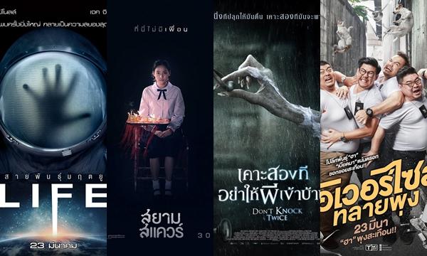 5 หนังน่าดูประจำเดือนมีนาคม 2560