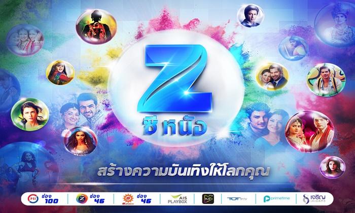 ยินดีต้อนรับสู่โลกแห่งภาพยนตร์อินเดียที่ 'Zee Nung'