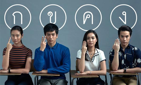 ฉลาดเกมส์โกง: ล้างแค้นมัน ถ้าระบบการศึกษาไทยมันห่วยแตก