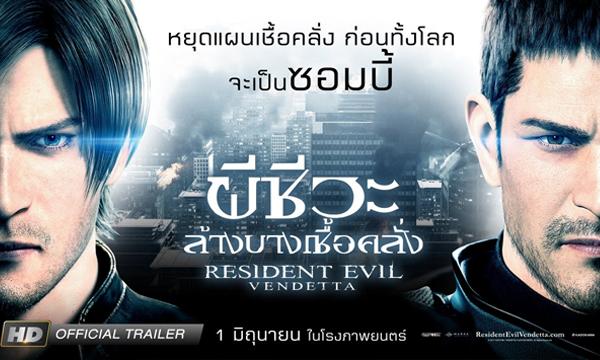 ดูแล้วบอกต่อ Resident Evil Vendetta - เว่อร์ให้สุดทาง
