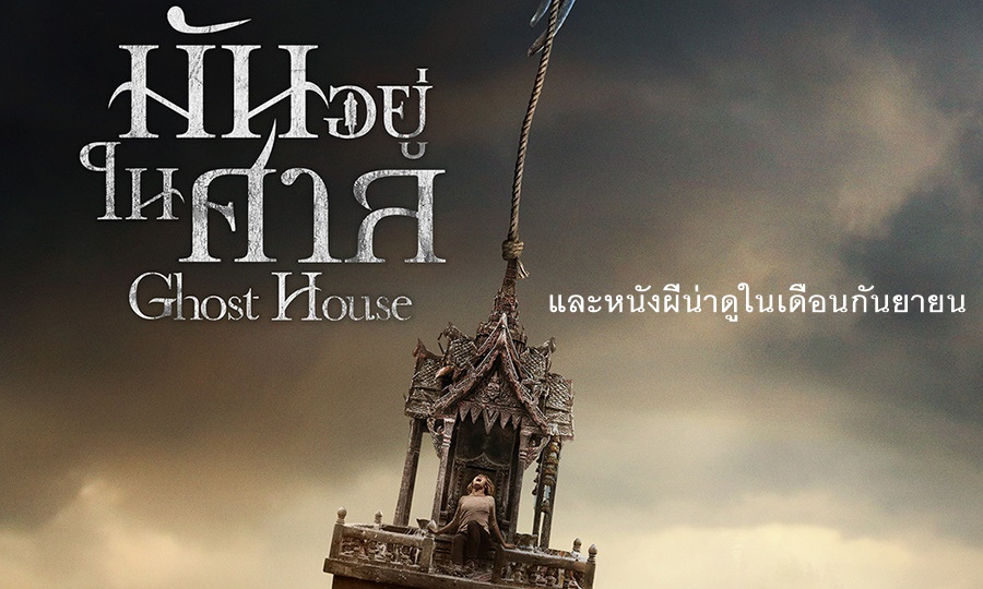 GHOST HOUSE และหนังผีน่าดูในเดือนกันยายน