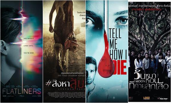 4 หนังสยองขวัญน่าดูประจำเดือนตุลาคม