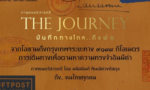 ดูฟรี! The Journey บันทึกทางไกล...ถึงพ่อ การเดินทางและความทรงจำอันงดงามของ ร.9