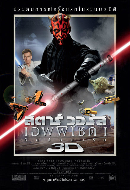 Star Wars Episode I - The Phantom Menace 3D