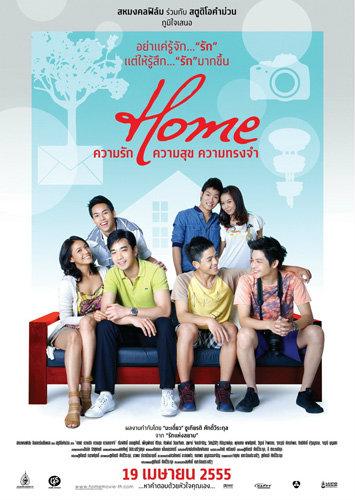 Home ความรัก ความสุข ความทรงจำ