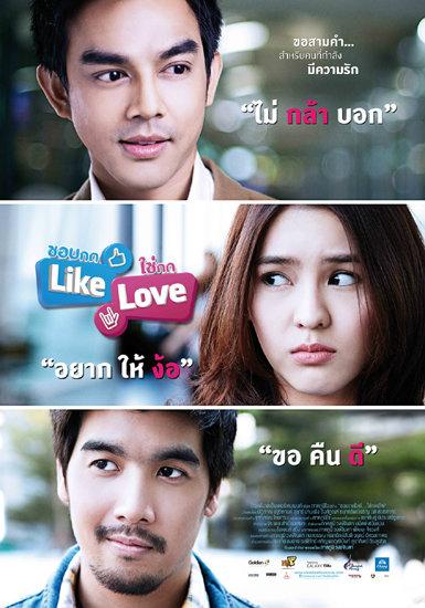 ชอบกด Like ใช่กด Love