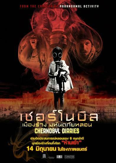 หนังผี Chernobyl Diaries