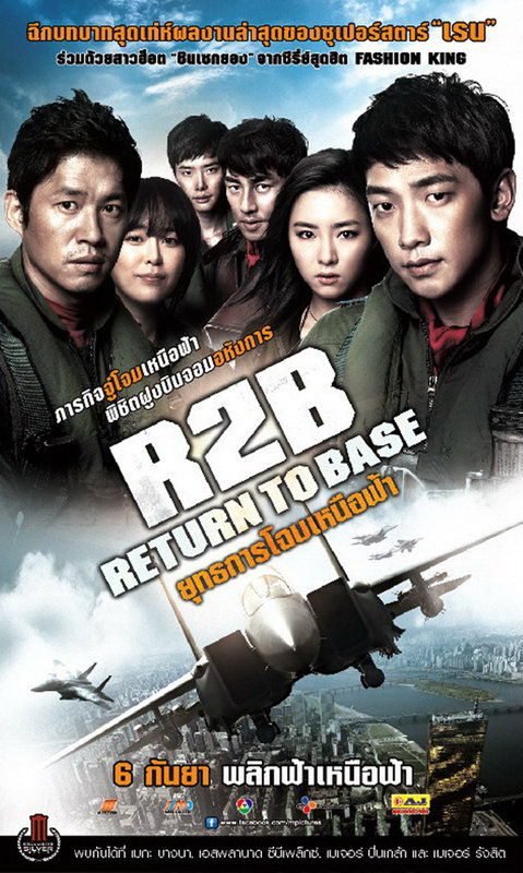 R2B : Return To Base