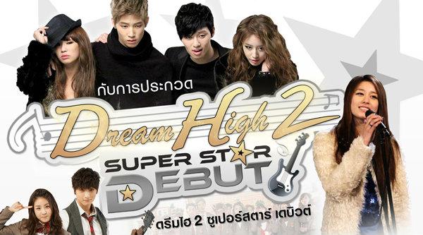Dream High 2 กิจกรรมค้นหาซูเปอร์สตาร์หน้าใหม่