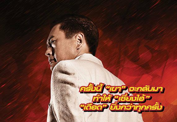 กิจกรรมชิงบัตรชมภาพยนตร์ The Last Tycoon