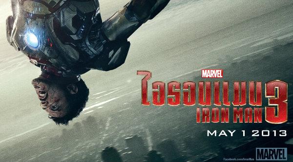 Iron Man 3 ปล่อยทีเซอร์ซูเปอร์โบลว์