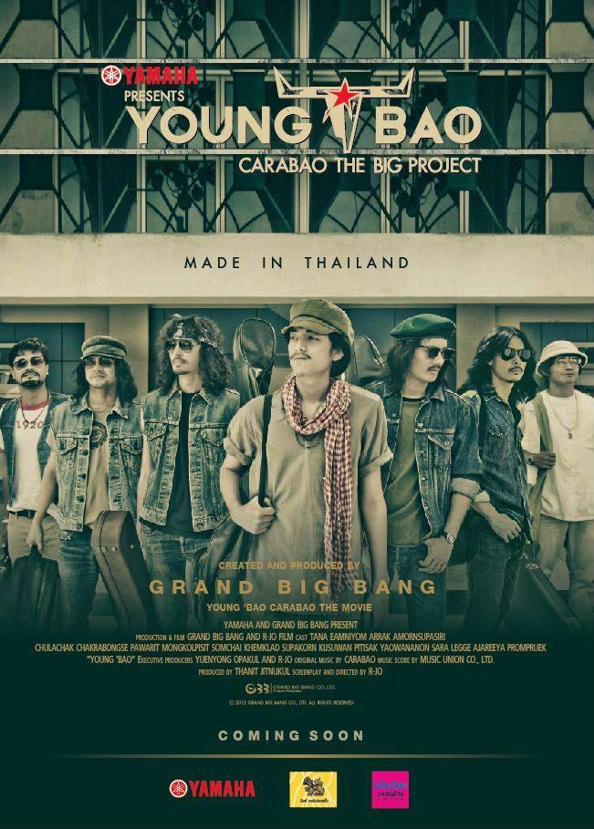 ยังบาว Young Bao