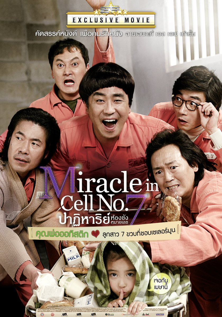 Miracle in Cell No.7 ปาฏิหาริย์ห้องขังหมายเลข 7