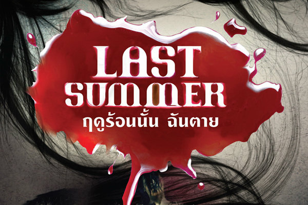 กิจกรรมชิงบัตรชมภาพยนตร์ Last Summer ฤดูร้อนนั้น ฉันตาย
