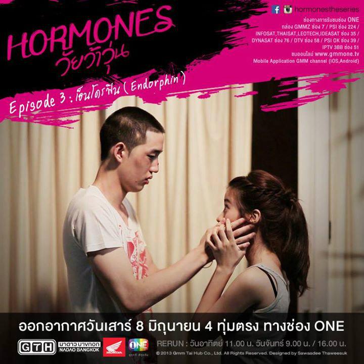 Hormones วัยว้าวุ่น เรื่องย่อ ตอนที่ 3 เอ็นโดรฟิน ( 8 มิ.ย. 56 )