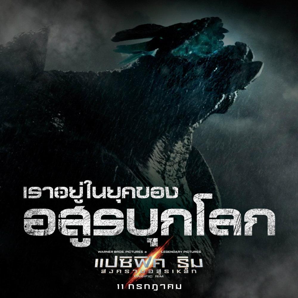 ปล่อยคลิป 'Kaiju Remedies' ก่อนเข้าไปดู Pacific Rim 11 กรกฎาคมนี้
