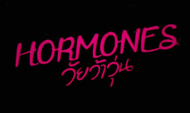 ตัวอย่างคลิป Hormones วัยว้าวุ่น Ep. 9  คอร์ติซอล ( 20 ก.ค. 56 )