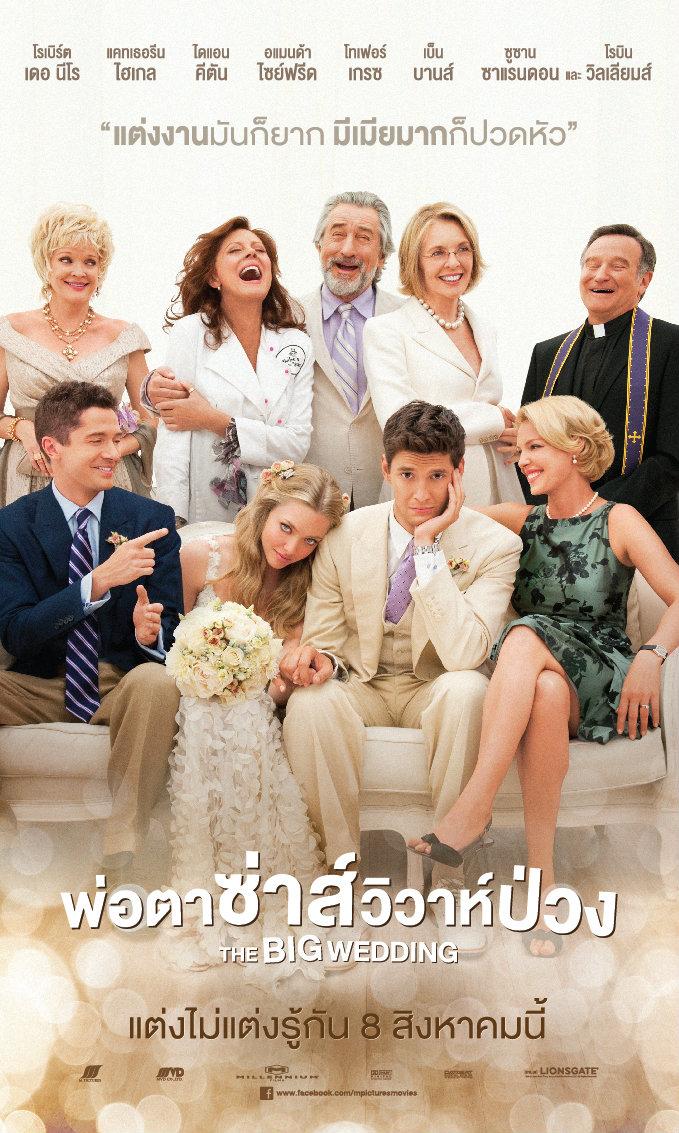 The Big Wedding พ่อตาซ่าส์วิวาห์ป่วง