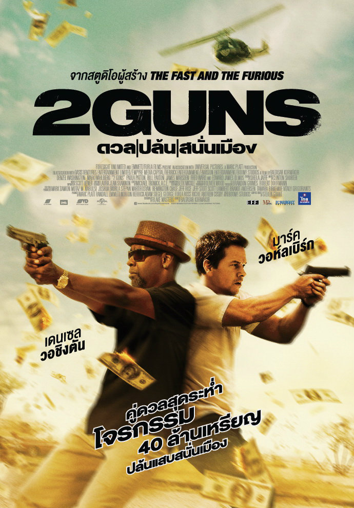 2 Guns - ดวล ปล้น สนั่นเมือง
