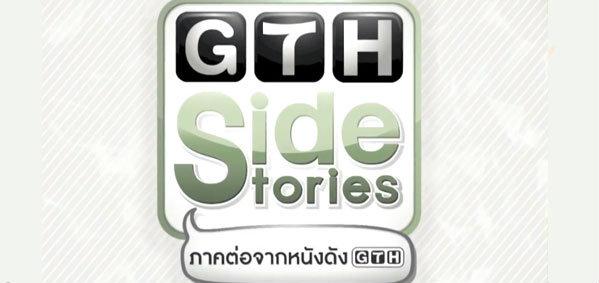 GTH Side Stories ภาคต่อจาก 8 หนังดังของ GTH