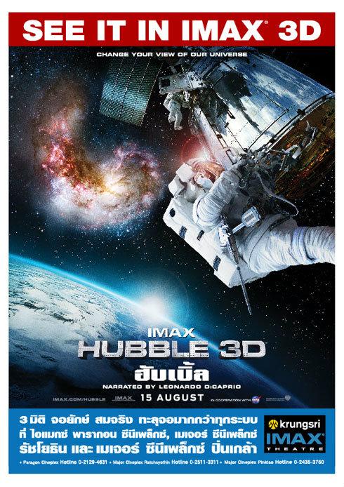 Hubble 3D (IMAX)