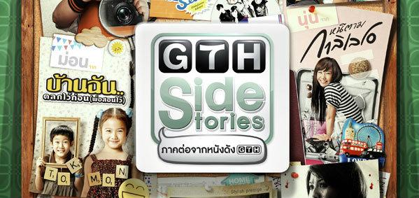 ข้อมูลเพิ่มเติมของ GTH Side Stories เริ่ม 31 สิงหาคมนี้