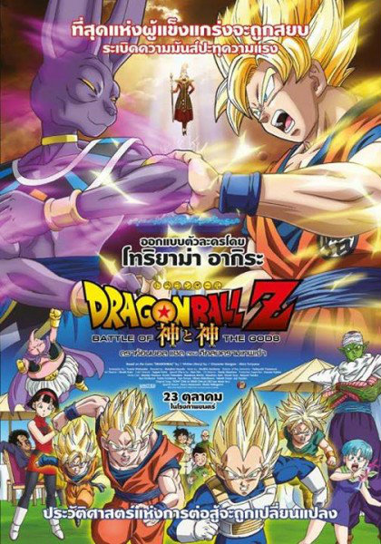 DragonBall Z Battle of the Gods