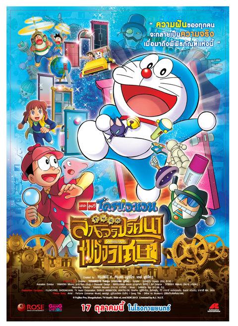 Doraemon The Movie Nobita's Secret Gadget Museum